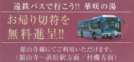 hsky12_ticket.jpg