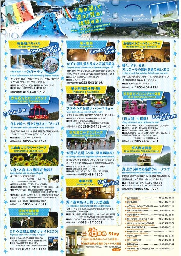 20190723_夏舘山寺温泉2.jpg